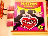 Ты и я г. Октябрьский - интим-магазин